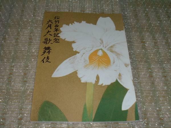 歌舞伎パンフ 松竹百年記念「六月大歌舞伎」 平成7年