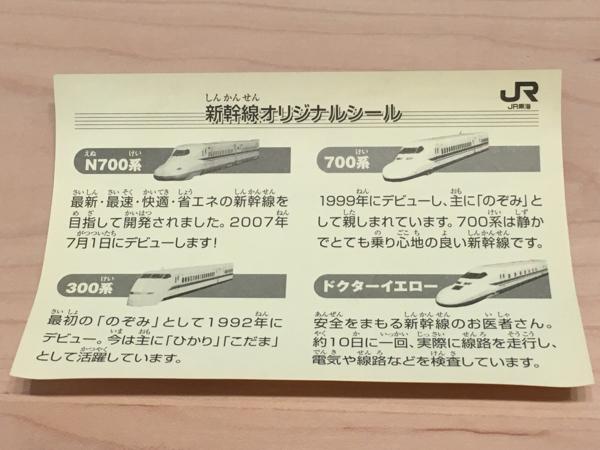 早い者勝ち★JR東海★新幹線オリジナルシール 未使用品_画像2