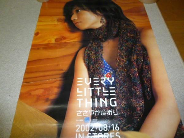 持田香織 ささやかな祈りポスター
