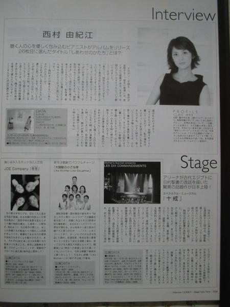 '05【「しあわせのかたち」】西村由紀江 ♯