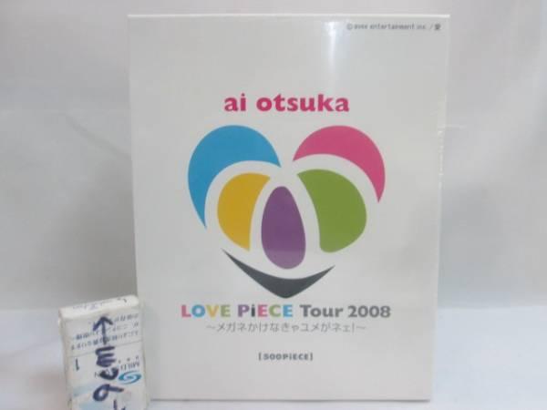 大塚 愛 LOVE PiECE Tour 2008 パズル  500PS未開封