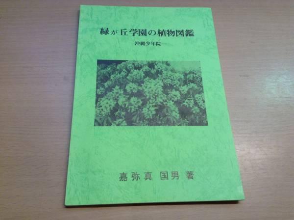 『緑が丘学園の植物図鑑 沖縄少年院』嘉弥真国男_画像1