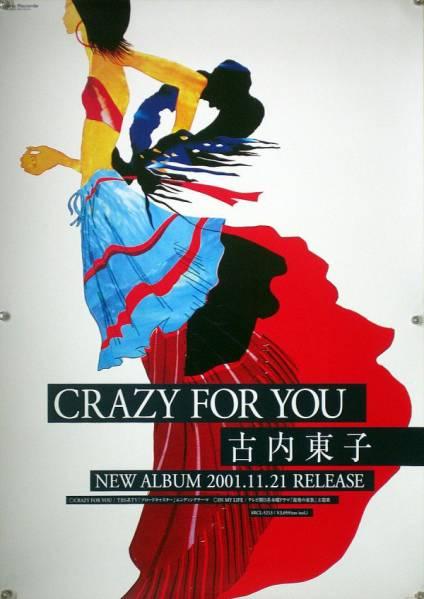 古内東子 TOKO FURUUCHI B2ポスター (1P16013)