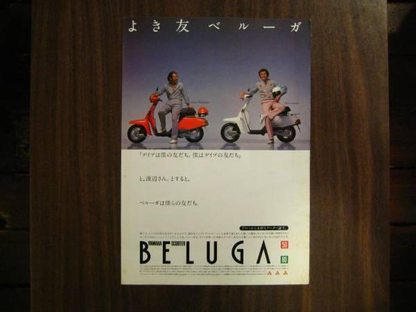 切抜 渡辺貞夫 デイヴ・グルーシン 1980年代スクーターの広告