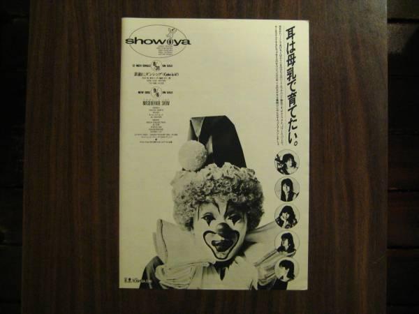 切抜 SHOW-YA 耳は母乳で育てたい。 アルバム広告 1980年代