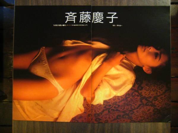切り抜き  斉藤慶子 1980年代 野村誠一_画像1