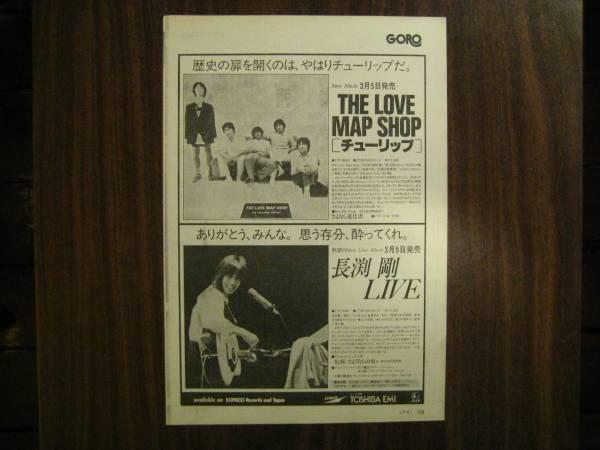 切り抜き チューリップ 長渕剛 アルバム広告 1980年代