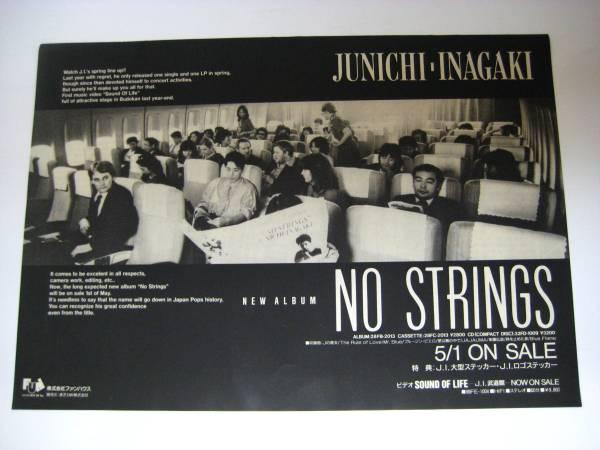 切り抜き 稲垣潤一 NO STRINGS 広告 1980年代