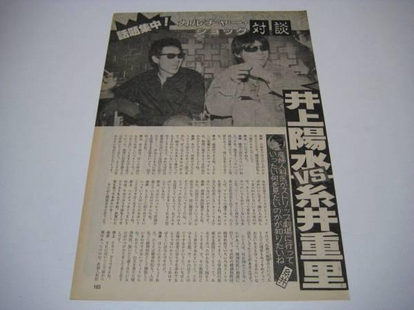 切り抜き 井上陽水 糸井重里 対談 1980年代