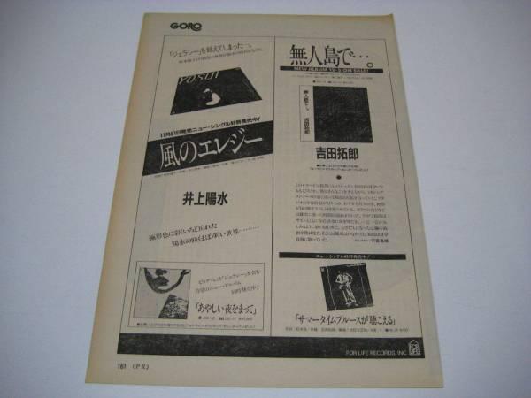 切り抜き 吉田拓郎 井上陽水 広告 1980年代
