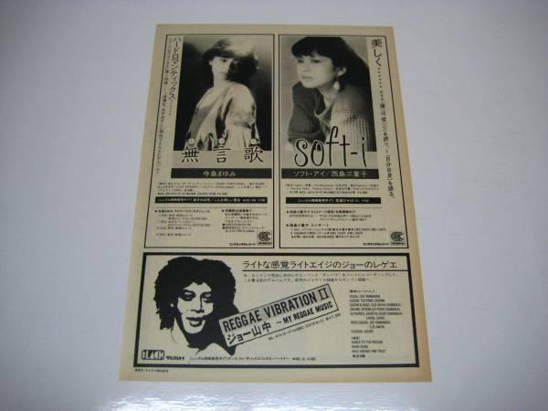 切り抜き 寺島まゆみ 西島三重子 ジョー山中 広告 1980年代
