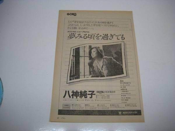 切抜 八神純子 夢みる頃を過ぎても アルバム広告 1980年代