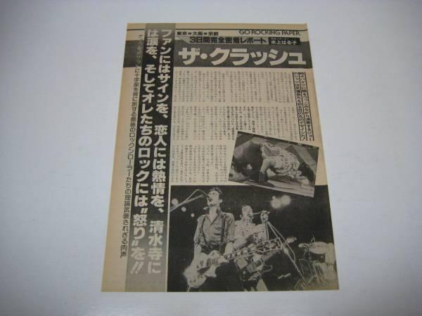 切抜 ザ・クラッシュ 密着レポート 1980年代 洋楽 ロック