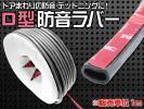 D型防音ラバー 販売単位 1m 騒音をシャットアウト 両面テープ付
