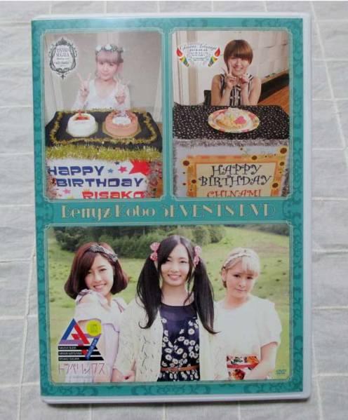 2枚組DVD「Berryz工房 3EVENTS DVD」バースデーイベント
