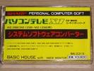 SHARP X1用 MZ-2000システムソフトウェアコンバーター MZ-1Z001