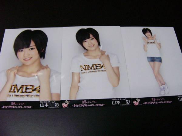 AKB48 5大ドームツアー生写真 山本彩チームN、NMB48 コンプ ライブ・総選挙グッズの画像
