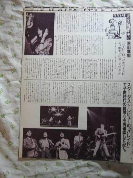 '86【hardrockをベースにより歌モノになっているよ】浜田麻里 ♯