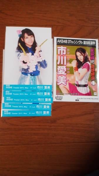 AKB48 市川愛美 2015年5月 復刻月別生写真 5種コンプ+α ライブ・総選挙グッズの画像