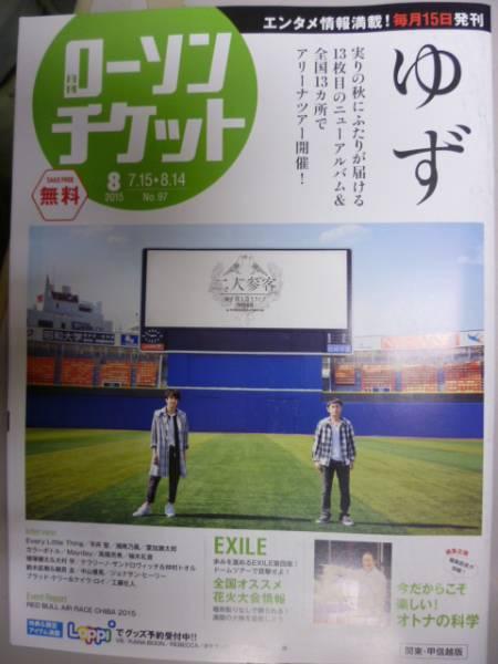 月刊ローソンチケット 2015/8(No.97) ゆず/V6/平井堅/湘南乃風