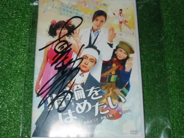 真木よう子さん提供 直筆サイン入りDVD「指輪をはめたい」 グッズの画像