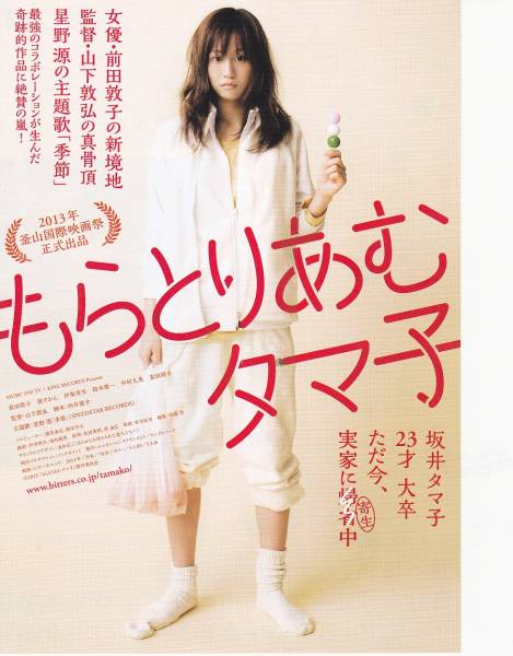 AKB48前田敦子主演星野源歌 もらとりあむたまこ 非売品ちらし ライブ・総選挙グッズの画像