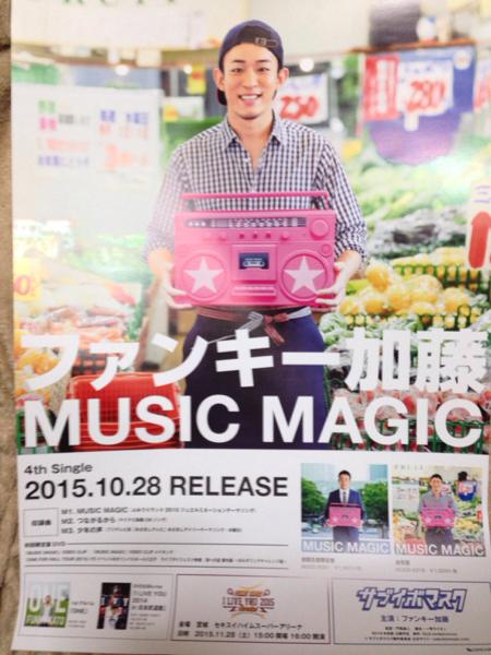 ファンキー加藤[MUSIC MAGIC]告知ポスター新品!!ファンモン