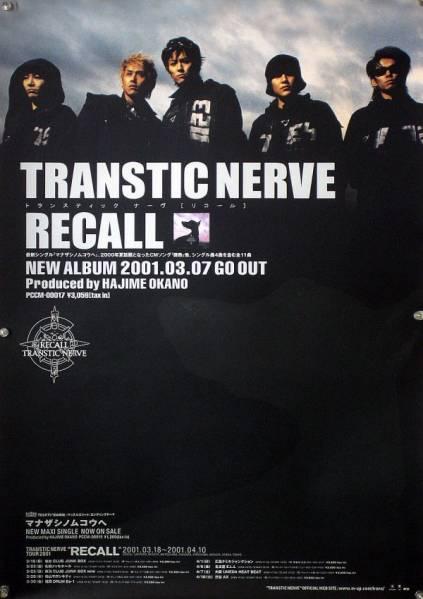 TRANSTIC NERVE トランスティックナーヴ B2ポスター (1P02008)