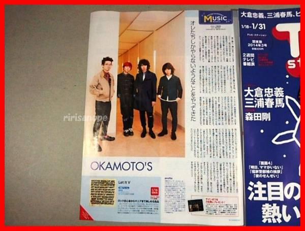 オカモトズ OKAMOTO'S Let It Ⅴ 2014/1/15 切り抜き