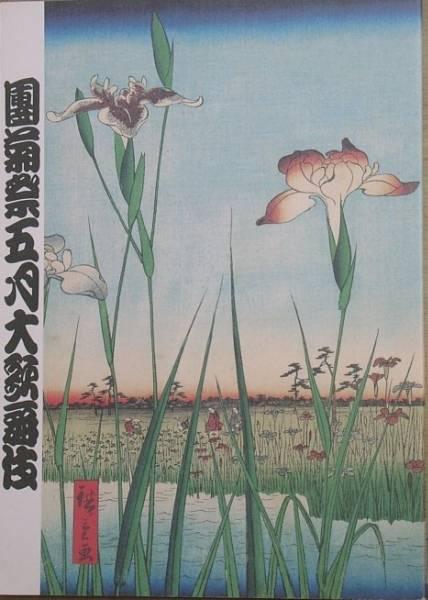 ▼▼團氣祭五月大歌舞伎 (プログラム) 歌舞伎座