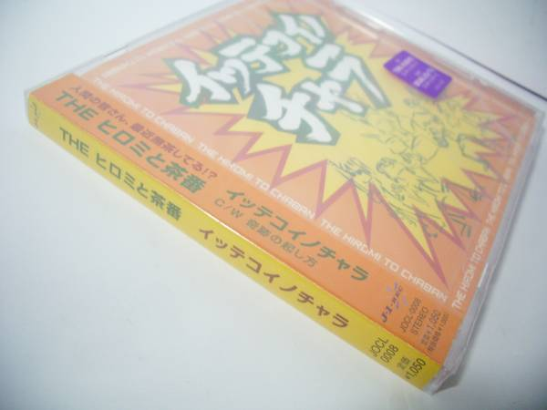 THE ヒロミと茶番☆イッテコイノチャラ☆新品_背表紙も綺麗。