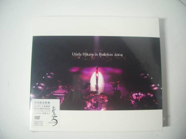 宇多田ヒカル☆武道館 2004 Budokan 初回限定☆DVD 新品 ライブグッズの画像