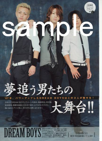 2p◆TVガイド 2007.9.7 切抜 KAT-TUN 亀梨和也 田中聖 屋良朝幸 ドリボ