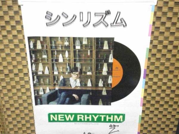 直筆サイン入 シンリズム Shin Rizumu [NEW RHYTHM] ポスター