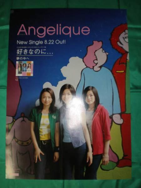 Angelique アンジェリーク 好きなのに 夢の中 B2サイズポスター