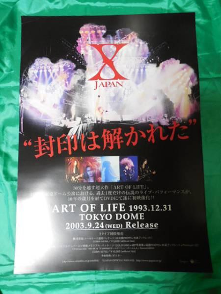 X JAPAN ART OF LIFE DVD告知 B2サイズポスター
