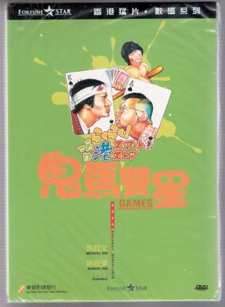新品DVD Mr.BOO!ギャンブル大将(鬼馬雙星) マイケル・ホイ(許冠文) リッキー・ホイ(許冠英) サミュエル・ホイ(許冠傑) サモハン・キンポー_画像1