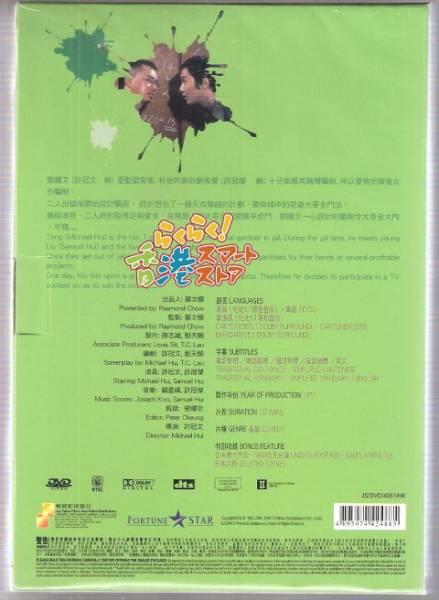 新品DVD Mr.BOO!ギャンブル大将(鬼馬雙星) マイケル・ホイ(許冠文) リッキー・ホイ(許冠英) サミュエル・ホイ(許冠傑) サモハン・キンポー_画像2