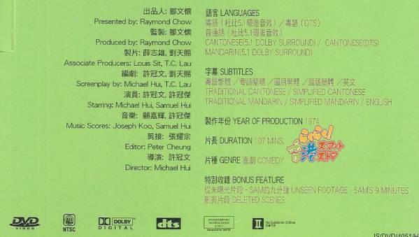 新品DVD Mr.BOO!ギャンブル大将(鬼馬雙星) マイケル・ホイ(許冠文) リッキー・ホイ(許冠英) サミュエル・ホイ(許冠傑) サモハン・キンポー_画像3