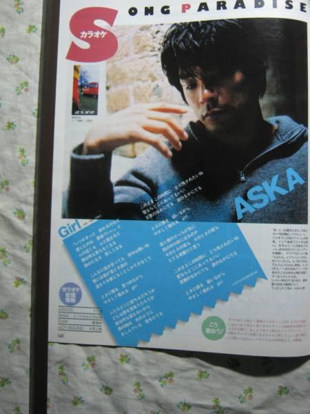 '98【Girlの頃】 飛鳥涼 CHAGE&ASKA チャゲ&飛鳥 ♯