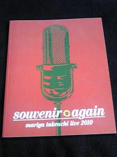 竹内まりや souvenir again コンサートライブパンフレット 希少 コンサートグッズの画像