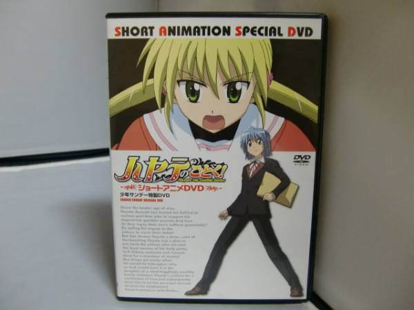 DVD ハヤテのごとく ショートアニメ DVD ポスター有_画像1