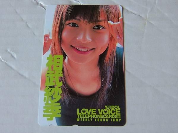 相武紗季 テレフォンカード ヤングジャンプ テレカ グッズの画像