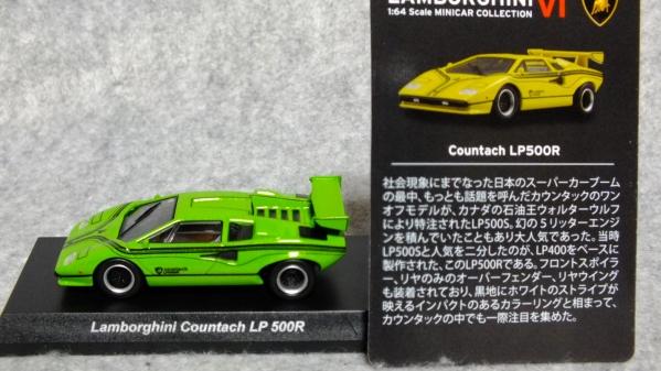 1/64 京商ランボルギーニ カウンタックLP500R グリーン_画像1