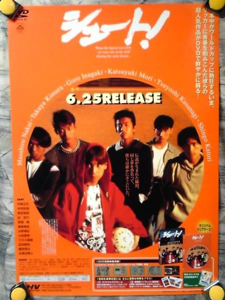 p3【ポスター/B-2】SMAP/'94劇場公開-シュート!/告知用非売品