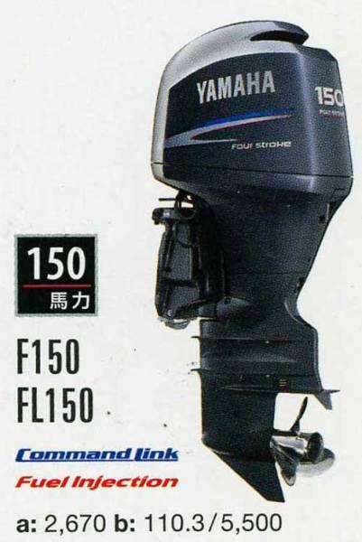 ◆即決太郎◆新品150馬力 正規品4スト 保障付◆安心花子◆_画像3