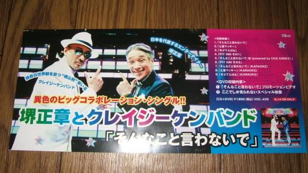 ■ミニポスターCF1■ 堺正章とクレイジーケンバンド/そんなこと
