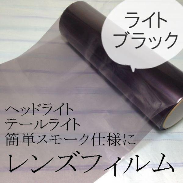 アルファード20系/テールライトレンズフィルム/ライトブラック