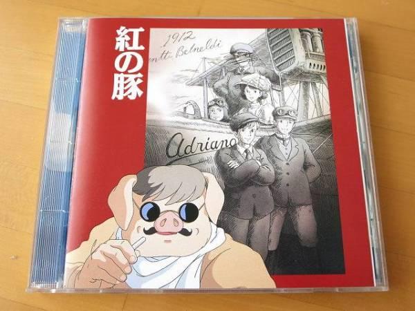 紅の豚 イメージアルバム カッコイイとは、こういうことさ。CD 送料無料 グッズの画像