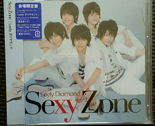 Sexy Zone☆Lady Diamond☆CD会場限定盤